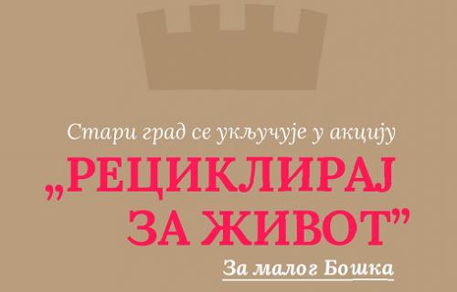 Recikliraj za život! Opština Stari grad se priključila akciji prikupljanja pomoći za malog Boška