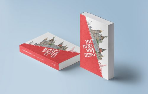 "Udžbenik ""Ni puha ni pera!"": poklon ljubiteljima ruskog jezika i kulture"